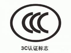 家用电器类产品3C认证范围,亿博3C认证优势