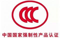 中国为什么建立新的3C强制性产品认证制度?