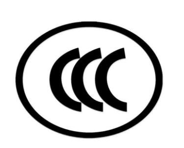 产品3c认证