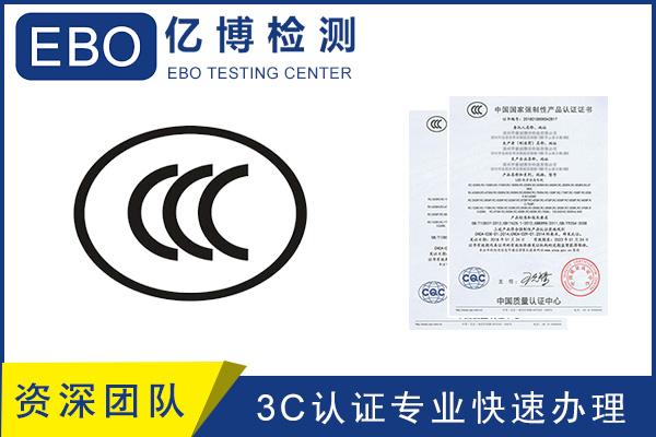 考勤机CCC认证